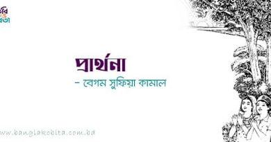 প্রার্থনা - বেগম সুফিয়া কামাল