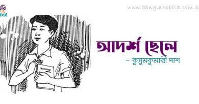 আদর্শ ছেলে - কুসুম কুমারী দাশ