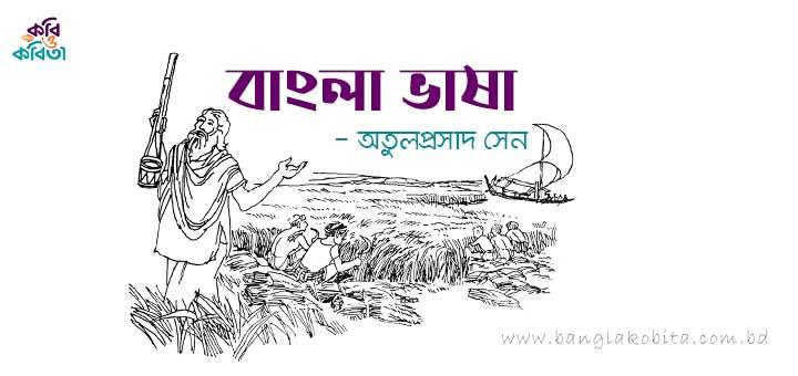 বাংলা ভাষা - আতুলপ্রসাদ সেন