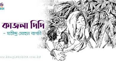 কাজলা দিদি – যতীন্দ্র মোহন বাগচী