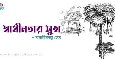 স্বাধীনতার সুখ - রজনীকান্ত সেন