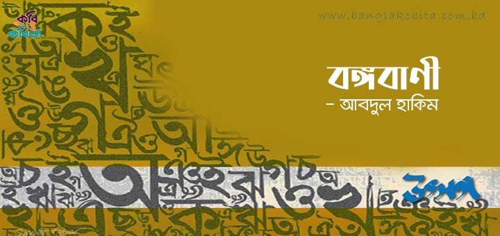 বঙ্গবাণী - আবদুল হাকিম