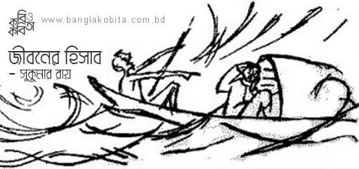 জীবনের হিসাব - সুকুমার রায়