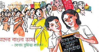 মোদের বাংলা ভাষা - সুফিয়া কামাল