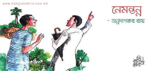 নেমন্তন্ন - অন্নদাশঙ্কর রায়