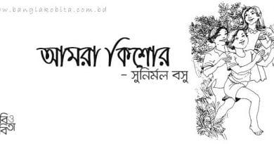 আমরা কিশোর - সুনির্মল বসু