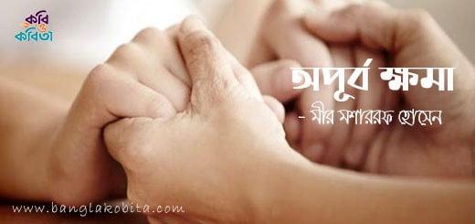 অপূর্ব ক্ষমা - মীর মশাররফ হোসেন