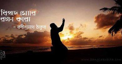 বিপদে মোরে রক্ষা করো - রবীন্দ্রনাথ ঠাকুর