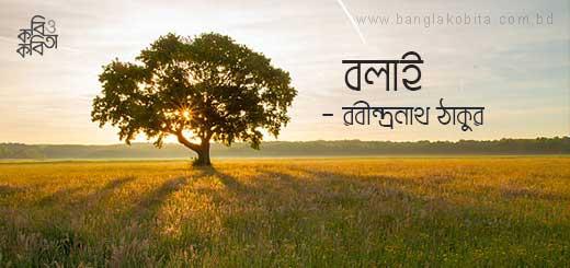 বলাই - রবীন্দ্রনাথ ঠাকুর