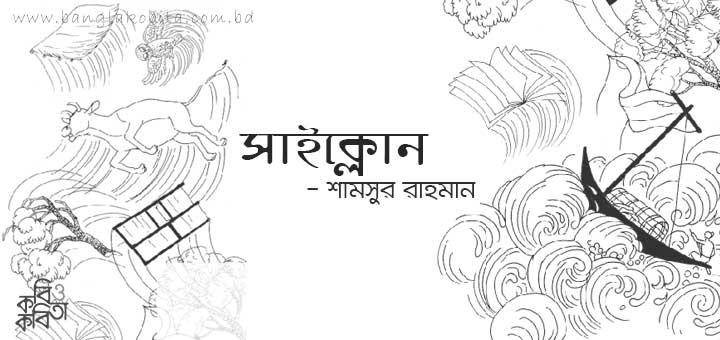 সাইক্লোন - শামসুর রাহমান
