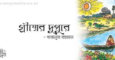 গ্রীষ্মের দুপুরে - ফজলুর রহমান