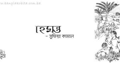 হেমন্ত - সুফিয়া কামাল