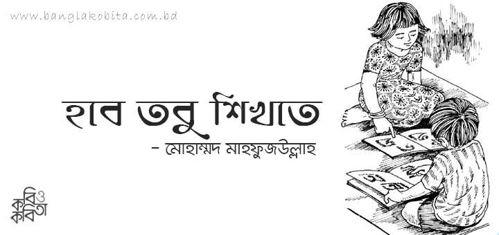 হবে তবু শিখতে - মোহাম্মদ মাহফুজউল্লাহ