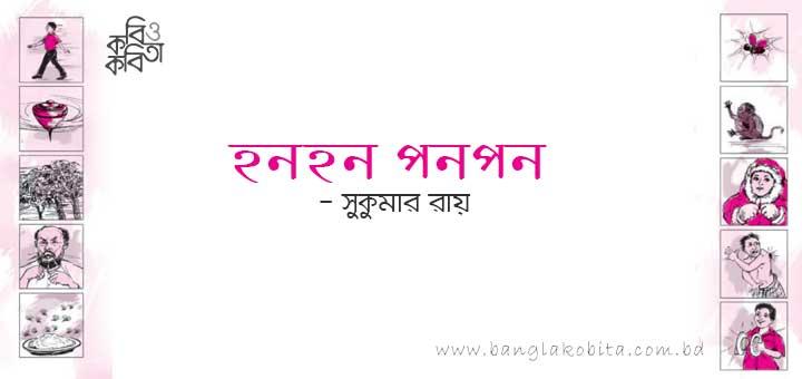 হনহন পনপন - সুকুমার রায়