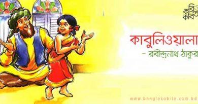 কাবুলিওয়ালা - রবীন্দ্রনাথ ঠাকুর