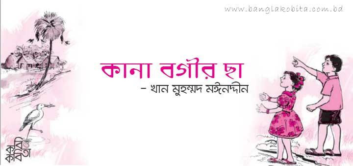 কানা বগীর ছা - খান মুহম্মদ মঈনুদ্দীন