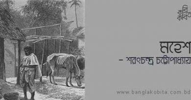 মহেশ - শরৎচন্দ্র চট্টোপাধ্যায়