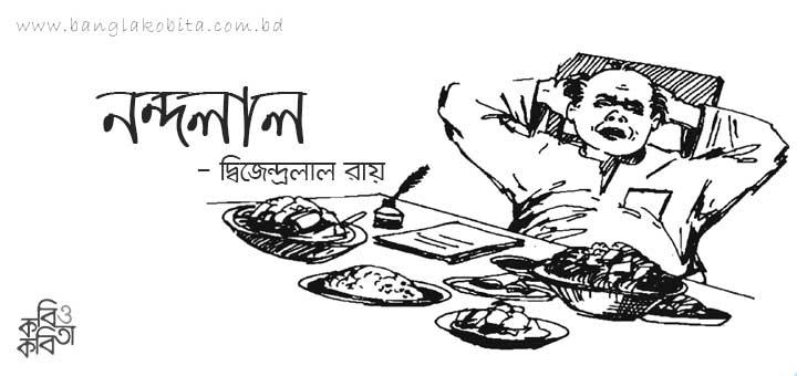 নন্দলাল - দ্বিজেন্দ্রলাল রায়