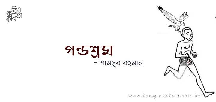 পন্ডশ্রম - শামসুর রহমান