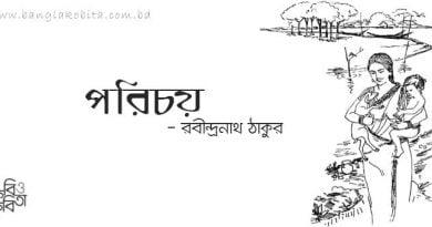 পরিচয় - রবীন্দ্রনাথ ঠাকুর