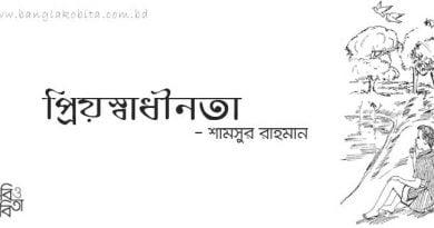 প্রিয় স্বাধীনতা - শামসুর রাহমান