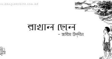 রাখাল ছেলে - জসীম উদ্দীন