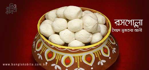 রসগোল্লা - সৈয়দ মুজতবা আলী