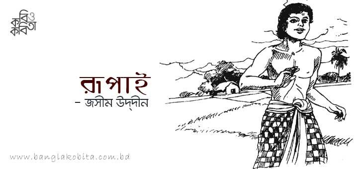 রূপাই - জসীম উদ্দীন