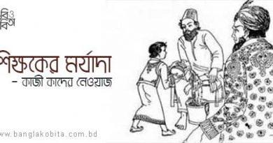 শিক্ষাগুরুর মর্যাদা - কাজী কাদের নেওয়াজ