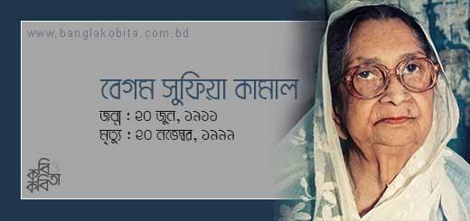 বেগম সুফিয়া কামাল