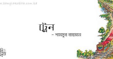 ট্রেন - শামসুর রাহমান