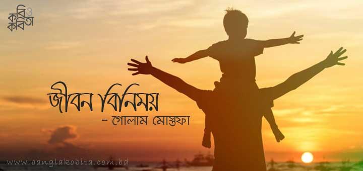 জীবন বিনিময় - গোলাম মোস্তফা