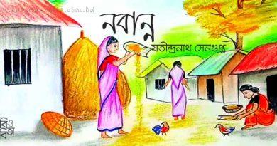 নবান্ন - যতীন্দ্রনাথ সেনগুপ্ত
