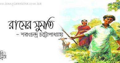 রামের সুমতি - শরৎচন্দ্র চট্টোপাধ্যায়