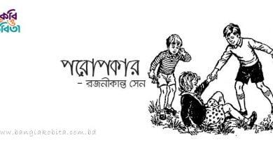 পরোপকার - রজনীকান্ত সেন