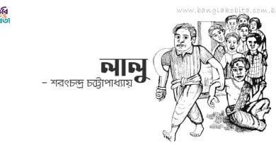 লালু - শরৎচন্দ্র চট্টোপাধ্যায়