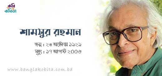 শামসুর রহমান সংক্ষিপ্ত জীবনী