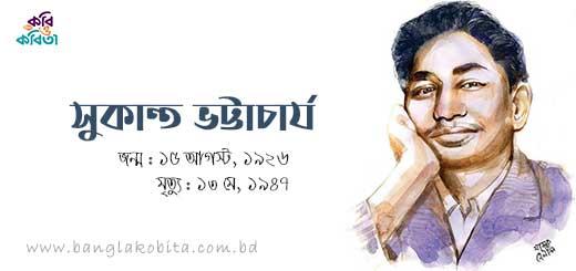 সুকান্ত ভট্টাচার্য জীবনী