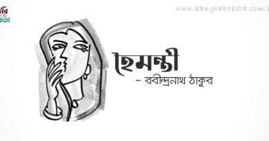 হৈমন্তী - রবীন্দ্রনাথ ঠাকুর