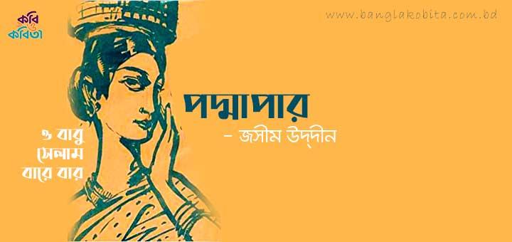 পদ্মাপার - জসীম উদ্দীন