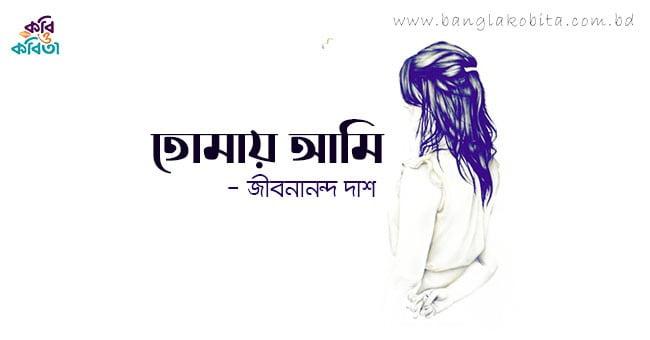 তােমায় আমি - জীবনানন্দ দাশ