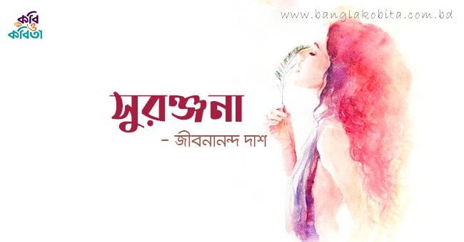 সুরঞ্জনা - জীবনানন্দ দাশ