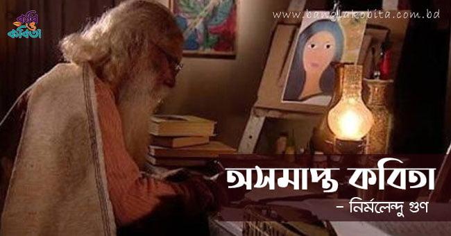অসমাপ্ত কবিতা - নির্মলেন্দু গুণ