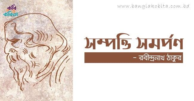 সম্পত্তি সমর্পণ - রবীন্দ্রনাথ ঠাকুর
