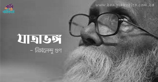যাত্রাভঙ্গ - নির্মলেন্দু গুণ