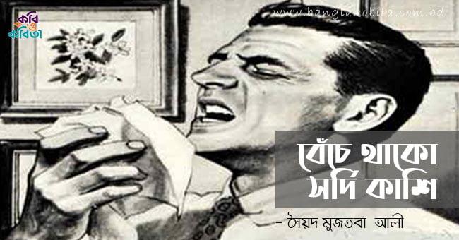 বেঁচে থাকো সর্দি কাশি - সৈয়দ মুজতবা আলী