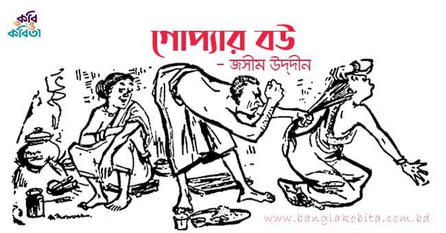 গোপ্যার বউ - জসীম উদ্দীন