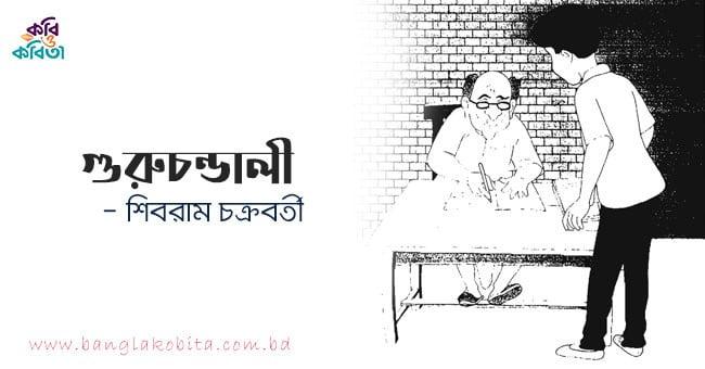 গুরুচন্ডালী - শিবরাম চক্রবর্তী