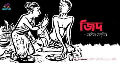 জিদ - জসীম উদ্দিন