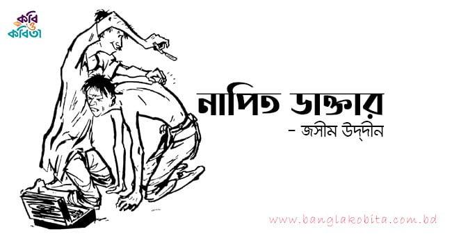 নাপিত ডাক্তার - জসীম উদ্দীন
